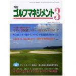 月刊ゴルフマネジメントにて紹介されました