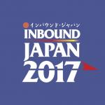 ※終了しました『インバウンド・ジャパン2017』出展のお知らせ (2017/7/19~21)