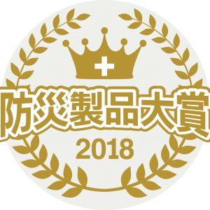 メガスピークが防災製品大賞®2018にて、防災製品部門奨励賞を受賞しました