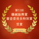 メガスピークが機械振興賞にて、審査員長特別賞を受賞しました