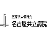 医療法⼈偕⾏会名古屋共立病院様- 日本式医療を世界へ。