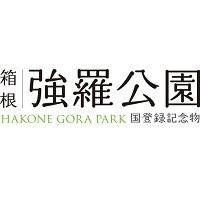 日本初のフランス式整型庭園 – 箱根強羅公園/ 箱根登山鉄道様